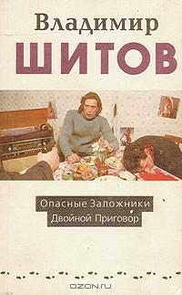 Владимир Шитов - Опасные заложники. Двойной приговор