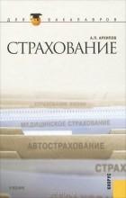 А. П. Архипов — Страхование