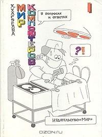 Х. Хасэгава - Мир компьютеров в вопросах и ответах. В двух книгах. Книга 1