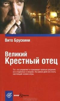 Вито Брускини - Великий Крестный отец