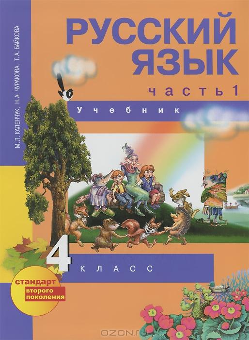 Готовые домашние задания по русскому языку 3 класса 1 часть авторы:каленчук чуакова и байкова