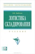 В. В. Дыбская - Логистика складирования (+ CD-ROM)