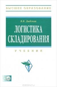 В. В. Дыбская — Логистика складирования (+ CD-ROM)