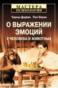Чарльз Дарвин, Пол Экман - О выражении эмоций у человека и животных