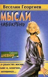 Веселин Георгиев - Мысли набекрень