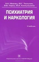 - Психиатрия и наркология