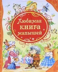 - Любимая книга малышей (сборник)