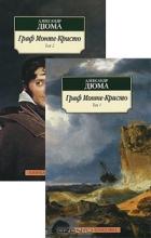 Александр Дюма — Граф Монте-Кристо. В 2 томах