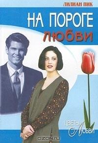 Лилиан Пик - На пороге любви