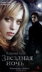 Клаудия Грэй - Звездная ночь