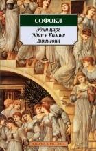 Софокл  - Эдип-царь. Эдип в Колоне. Антигона (сборник)