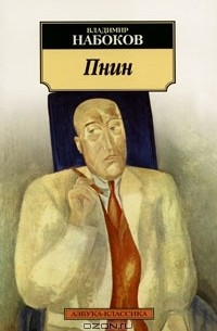 common threads between nabokov s pnin and