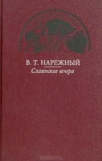 В. Т. Нарежный - Славенские вечера