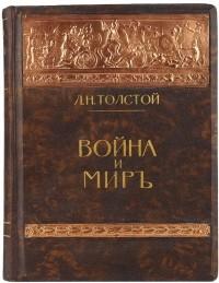 Л. Н. Толстой - Война и мир. В трех томах