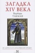 Барбара Такман - Загадка XIV века