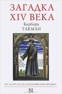 Барбара Такман — Загадка XIV века