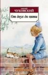 Корней Чуковский — От двух до пяти