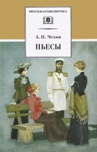 А. П. Чехов - Пьесы (сборник)