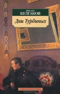 Михаил Булгаков - Дни Турбиных (сборник)