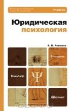 В. В. Романов - Юридическая психология