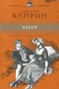 Александр Куприн - Олеся. Рассказы (сборник)