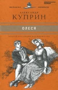 Александр Куприн — Олеся. Рассказы