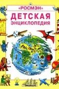 - Детская энциклопедия