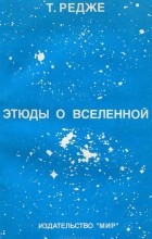 Т. Редже - Этюды о Вселенной