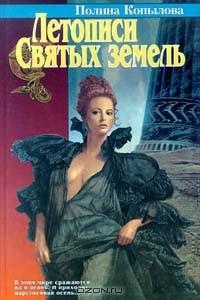 Полина Копылова - Летописи святых земель