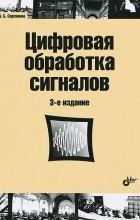 А. Б. Сергиенко - Цифровая обработка сигналов