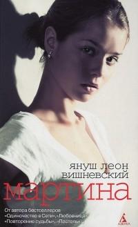 Януш Вишневский - Мартина (сборник)
