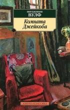 Вирджиния Вулф - Комната Джейкоба