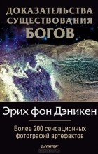 Эрих фон Дэникен - Доказательства существования Богов. Более 200 сенсационных фотографий артефактов