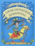 Корней Чуковский — Приключения Бибигона
