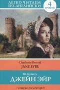 Ш. Бронте - Джейн Эйр / Jane Eyre