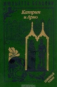 Жюльетта Бенцони - Катрин и Арно