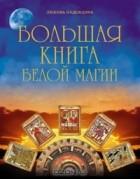 Любовь Надеждина - Большая книга белой магии