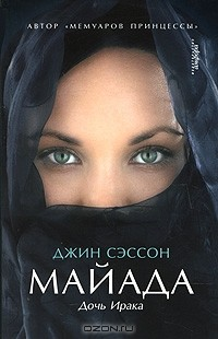 Джин Сэссон - Майада. Дочь Ирака