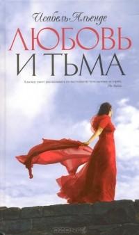 Исабель Альенде - Любовь и тьма