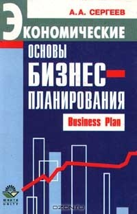 Электронные книги и учебники на тему бизнеспланирование
