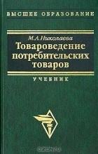 Учебник Николаевой Теоретические Основы Товароведения скачать