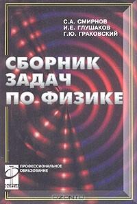 Сборник задач по физике смирнов решения программирование на языке basic решить задачу