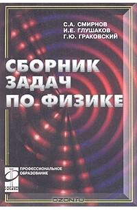 Сборник задач по физике смирнов решение двойная запись задача с решением