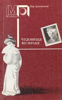- Чудовище во мраке (сборник)