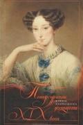 Елена Первушина - Петербургские женщины XIX века