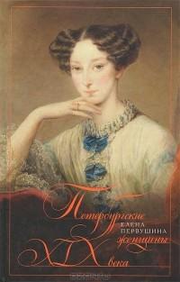 Скачать Петербургские женщины XIX века