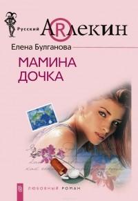 Елена Булганова - Мамина дочка