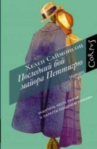 Хелен Саймонсон - Последний бой майора Петтигрю