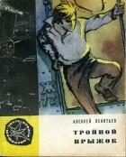 Алексей Леонтьев - Тройной прыжок