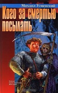 Михаил Успенский - Кого за смертью посылать (сборник)